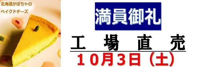 202010工場直売 お礼